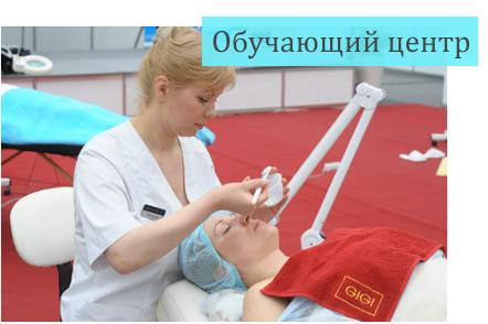 Учебный центр Купол - обучение: косметологии, парикмахерскому искусству, визажу и массажу