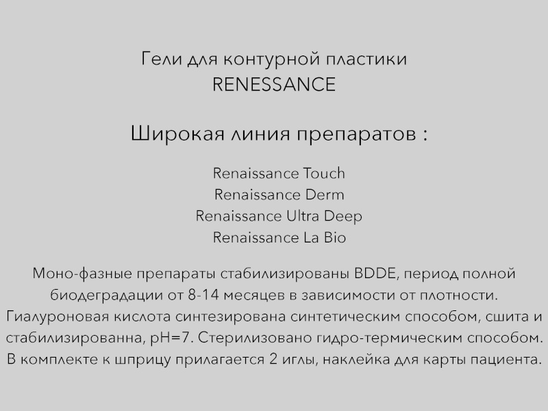 RENAISANCE by Dr.Korman (Израиль)