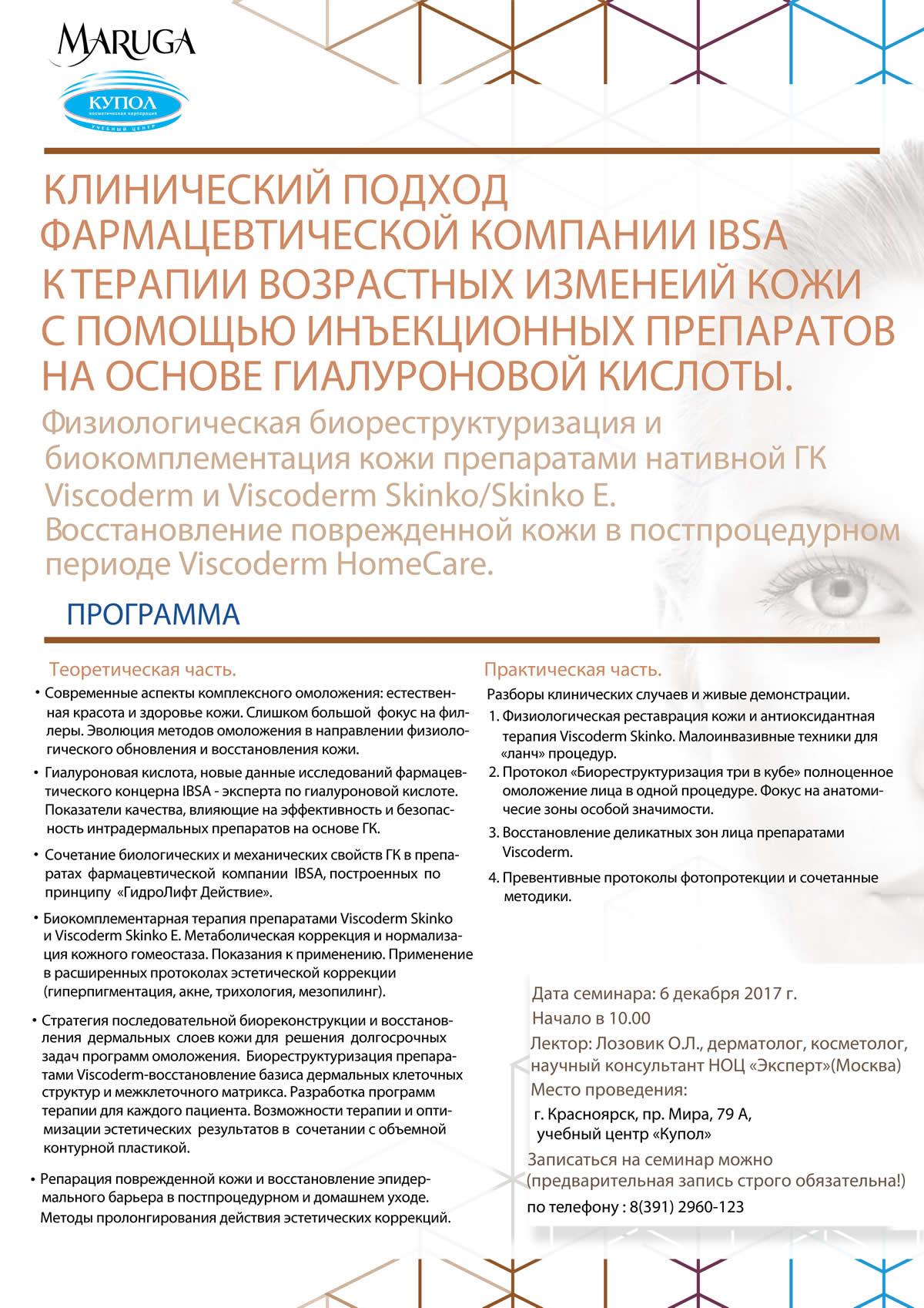 Клинический подход фармацевтической компании IBSA к терапии возрастных изменений кожи с помощью инъекционных препаратов на основе гиалуроновой кислоты