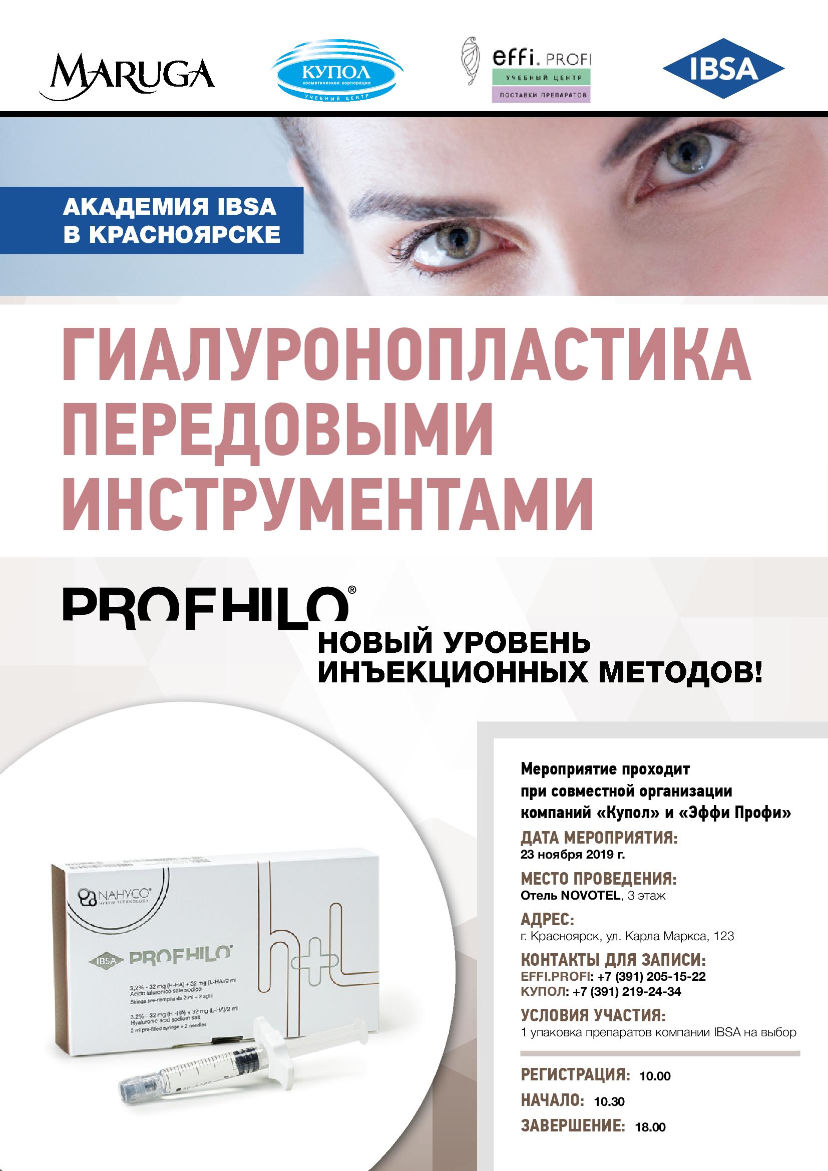 Новинка! Профайло/Profhilo | 2339x1654